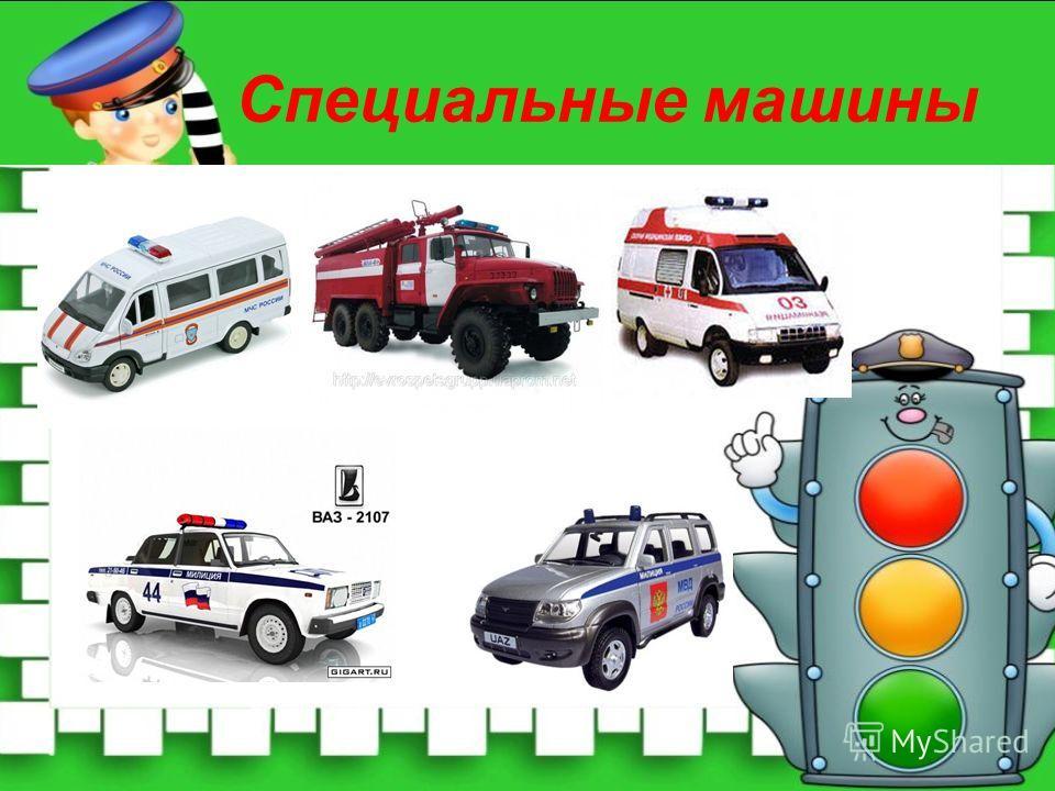 Специальные машины