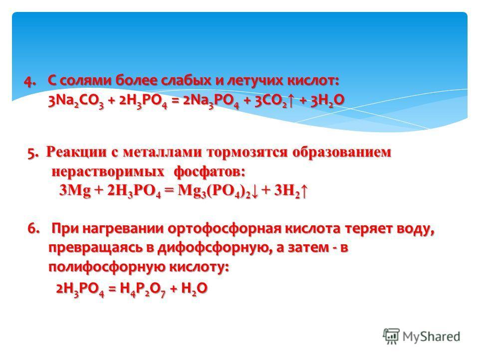 5. Реакции с металлами тормозятся образованием нерастворимых фосфатов: нерастворимых фосфатов: 3Mg + 2H 3 PO 4 = Mg 3 (PO 4 ) 2 + 3H 2 3Mg + 2H 3 PO 4 = Mg 3 (PO 4 ) 2 + 3H 2 6.При нагревании ортофосфорная кислота теряет воду, превращаясь в дифофсфор
