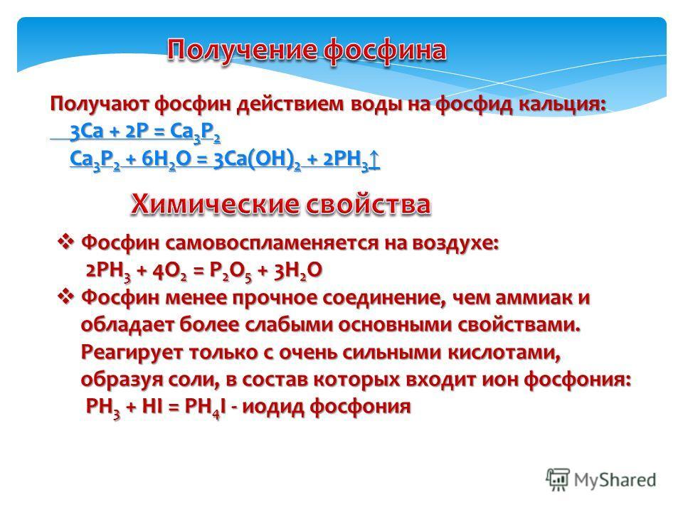 Получают фосфин действием воды на фосфид кальция: 3Са + 2Р = Са 3 Р 2 3Са + 2Р = Са 3 Р 2 Са 3 Р 2 + 6Н 2 О = 3Са(ОН) 2 + 2РН 3 Са 3 Р 2 + 6Н 2 О = 3Са(ОН) 2 + 2РН 3 Са 3 Р 2 + 6Н 2 О = 3Са(ОН) 2 + 2РН 3 Са 3 Р 2 + 6Н 2 О = 3Са(ОН) 2 + 2РН 3 Фосфин с