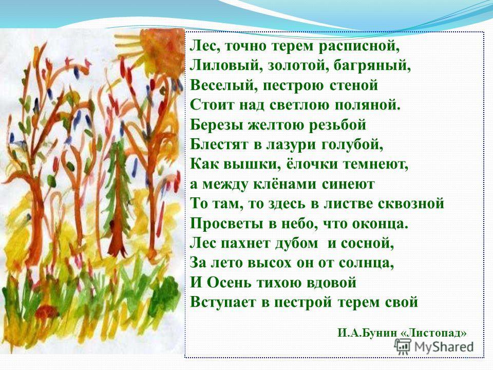 5 Лес, точно терем расписной, Лиловый, золотой, багряный, Веселый, пестрою стеной Стоит над светлою поляной. Березы желтою резьбой Блестят в лазури голубой, Как вышки, ёлочки темнеют, а между клёнами синеют То там, то здесь в листве сквозной Просветы