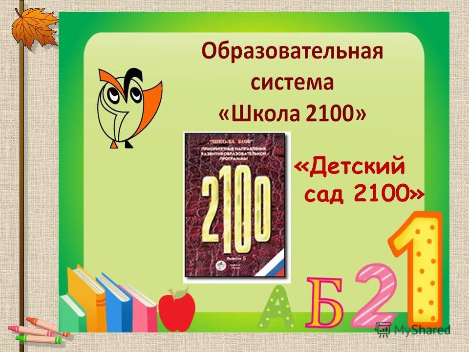 «Детский сад 2100»