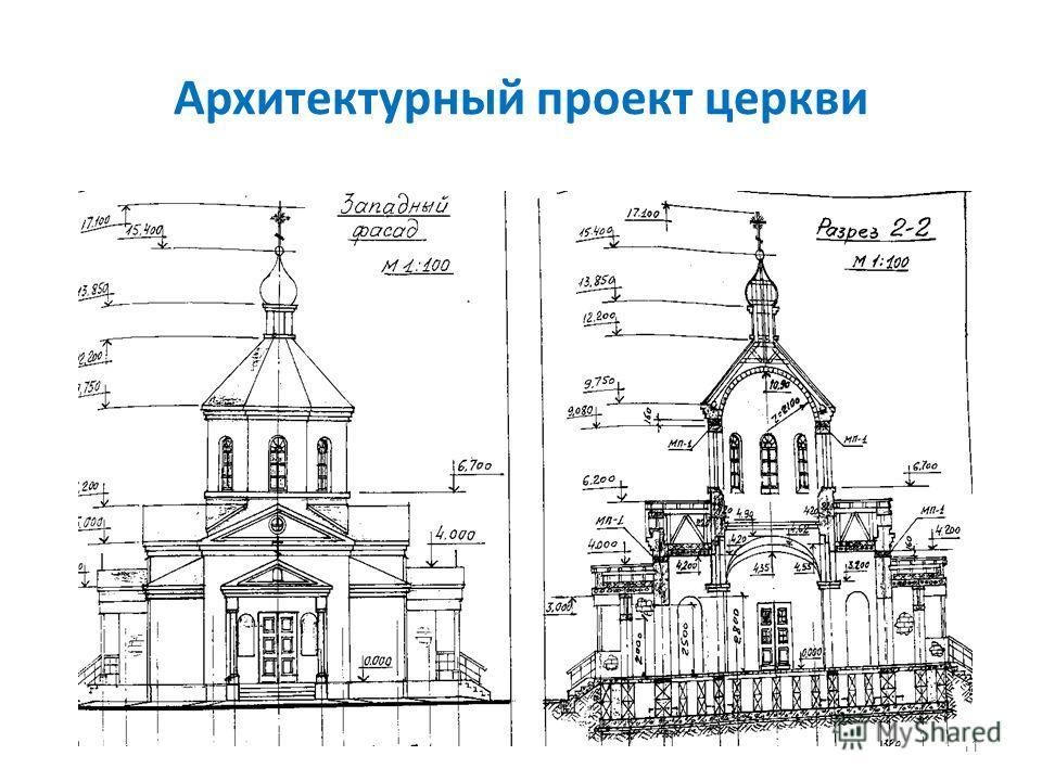 Архитектурный проект церкви 11