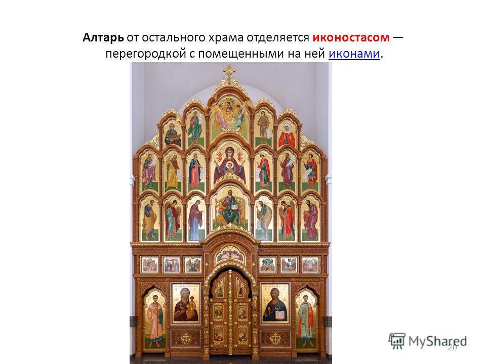 Алтарь от остального храма отделяется иконостасом перегородкой с помещенными на ней иконами.иконами 20