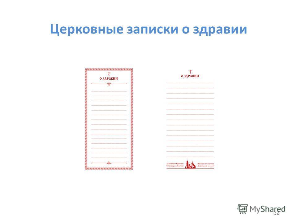 Церковные записки о здравии 32