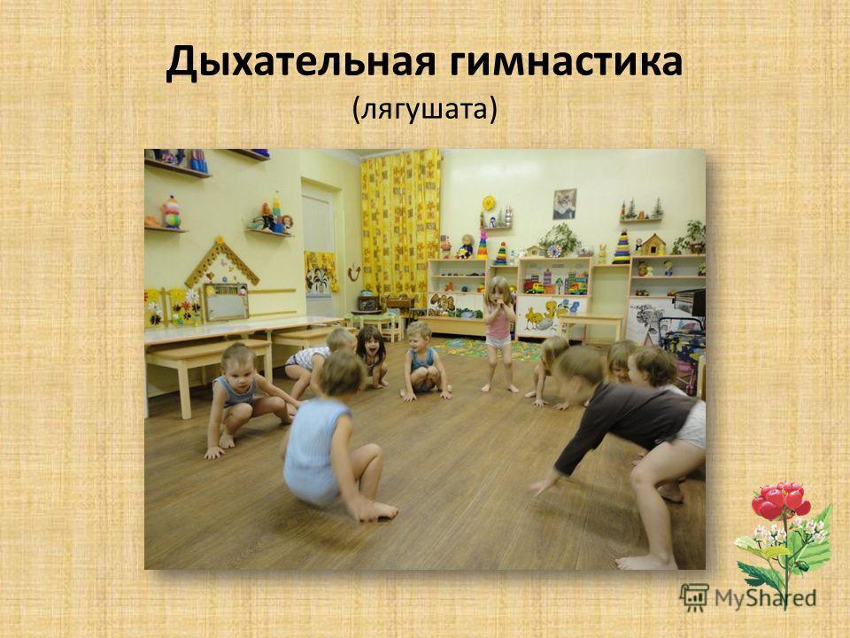 Дыхательная гимнастика (лягушата)