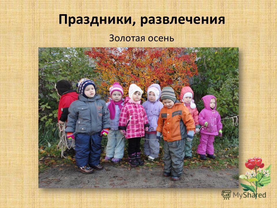 Праздники, развлечения Золотая осень