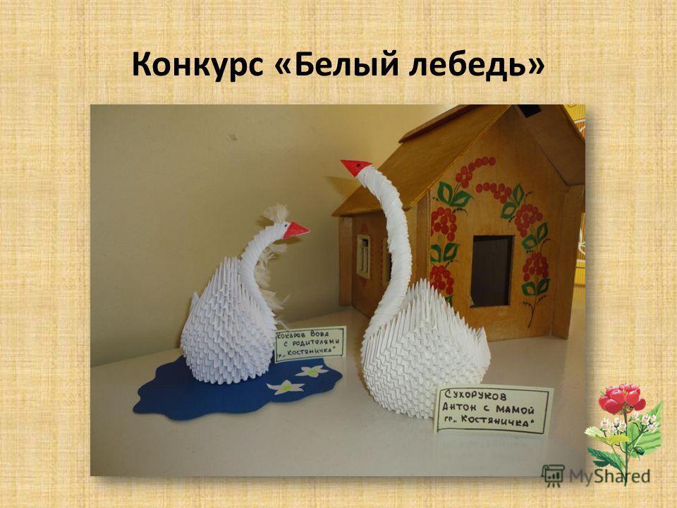 Конкурс «Белый лебедь»
