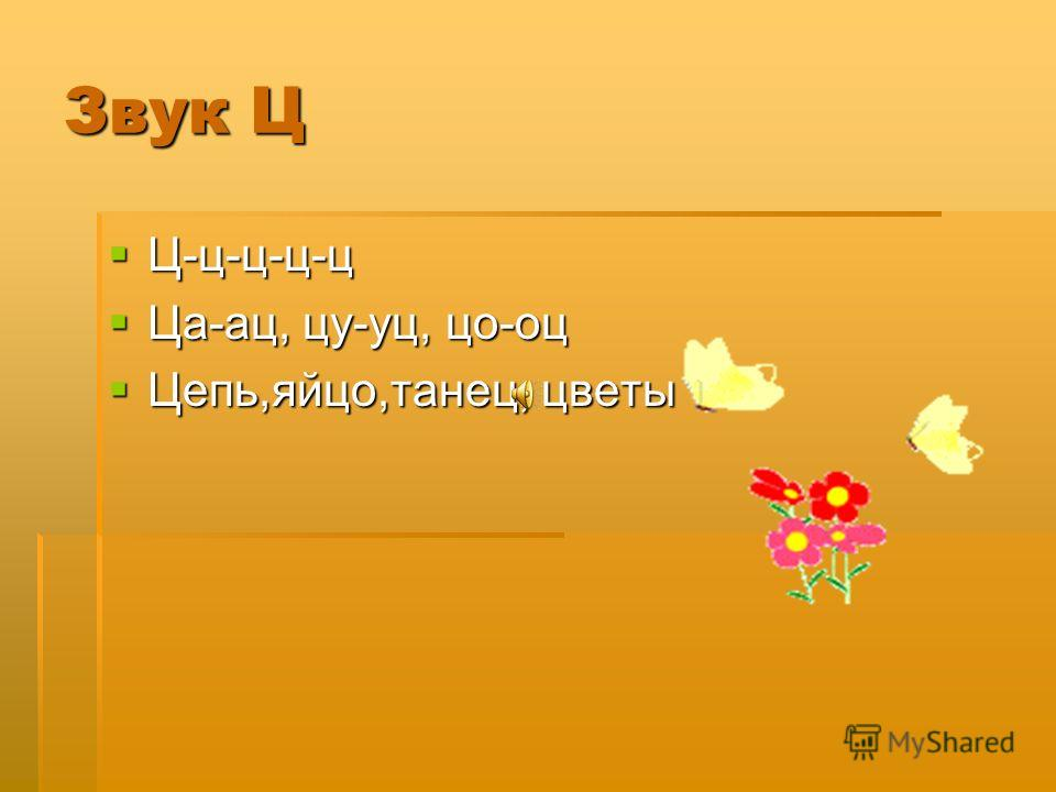 Звук Ц Ц-ц-ц-ц-ц Ц-ц-ц-ц-ц Ца-ац, цу-уц, цо-оц Ца-ац, цу-уц, цо-оц Цепь,яйцо,танец, цветы Цепь,яйцо,танец, цветы