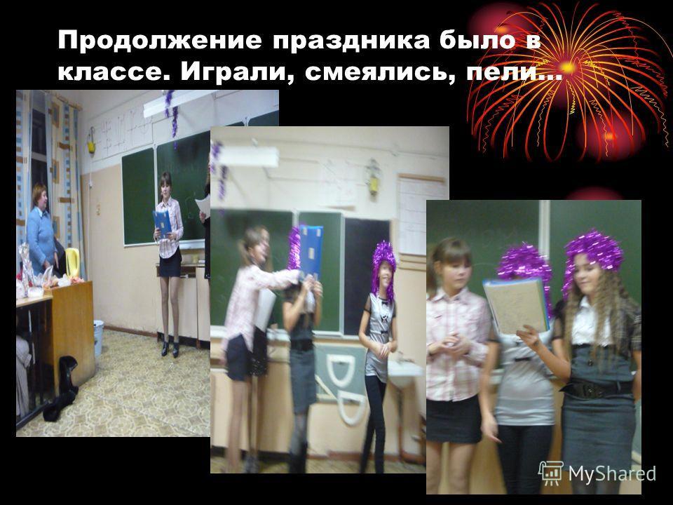 Продолжение праздника было в классе. Играли, смеялись, пели…