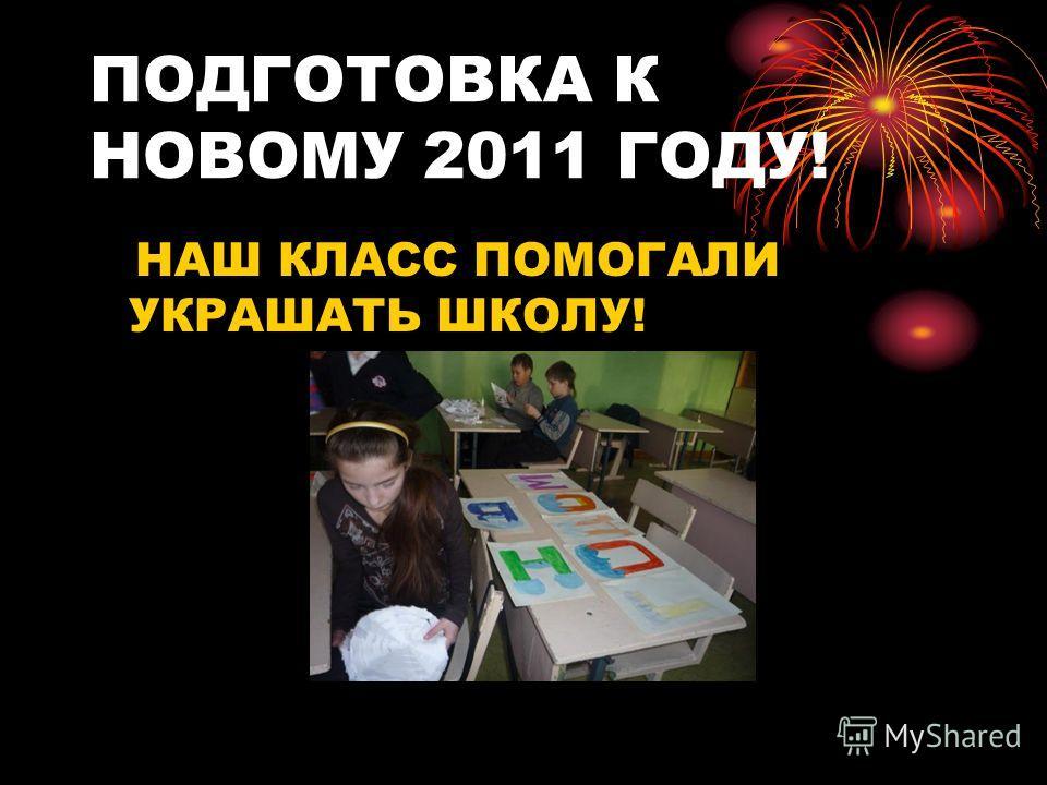 ПОДГОТОВКА К НОВОМУ 2011 ГОДУ! НАШ КЛАСС ПОМОГАЛИ УКРАШАТЬ ШКОЛУ!