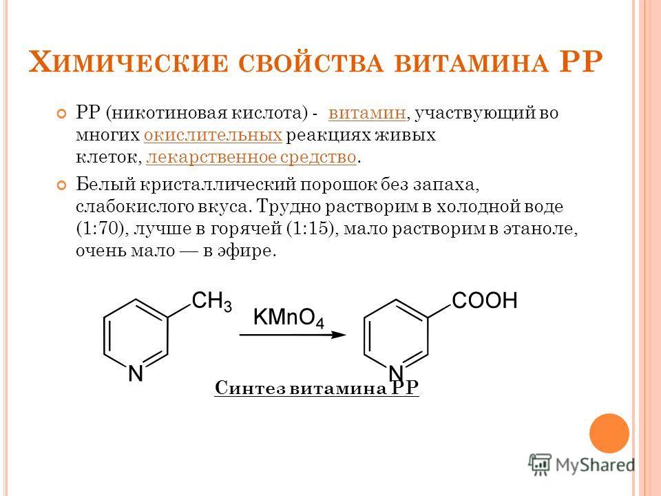 Х ИМИЧЕСКИЕ СВОЙСТВА ВИТАМИНА PP PP (никотиновая кислота) - витамин, участвующий во многих окислительных реакциях живых клеток, лекарственное средство.витаминокислительныхлекарственное средство Белый кристаллический порошок без запаха, слабокислого в