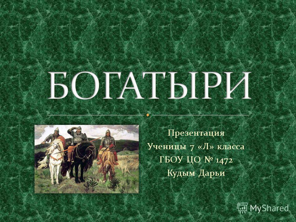 Презентация Ученицы 7 «Л» класса ГБОУ ЦО 1472 Кудым Дарьи