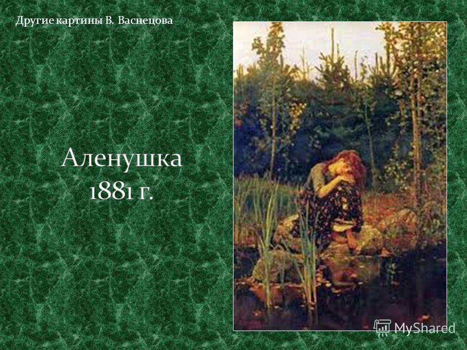 Другие картины В. Васнецова