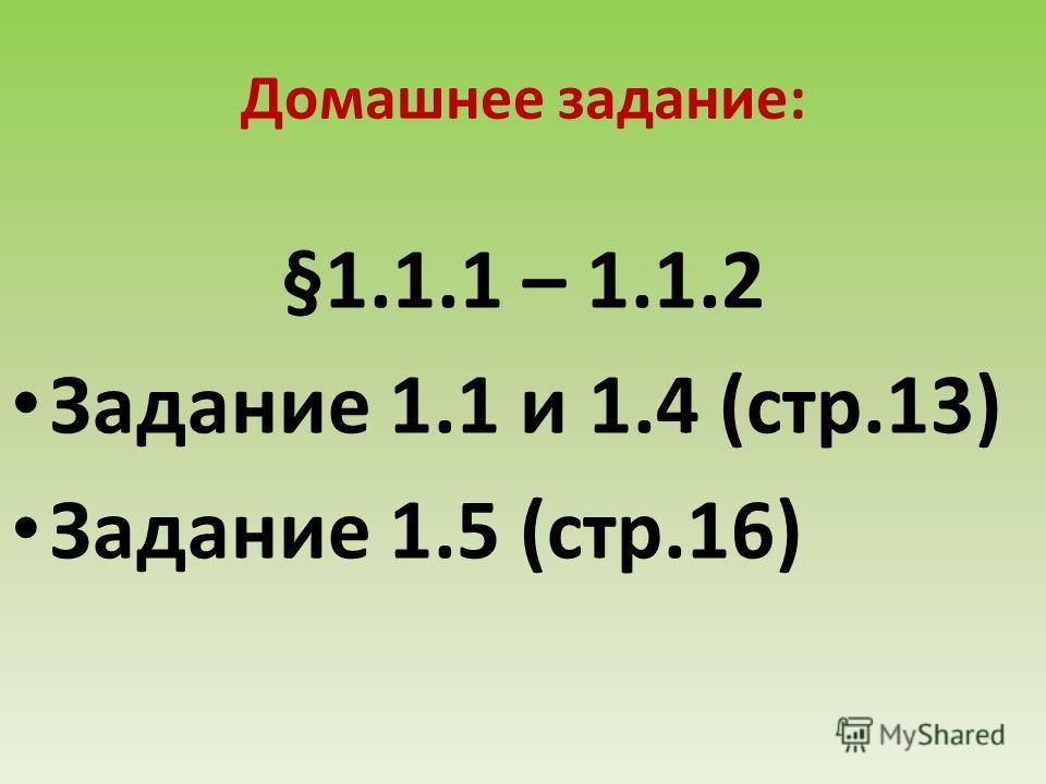 Домашнее задание: §1.1.1 – 1.1.2 Задание 1.1 и 1.4 (стр.13) Задание 1.5 (стр.16)