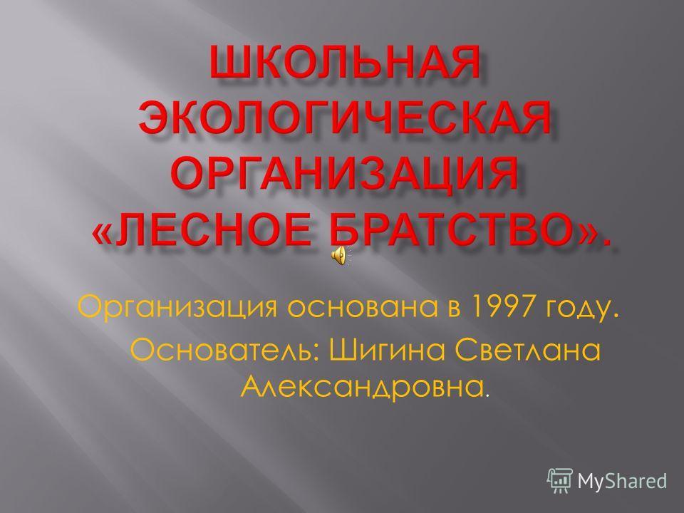 Организация основана в 1997 году. Основатель: Шигина Светлана Александровна.