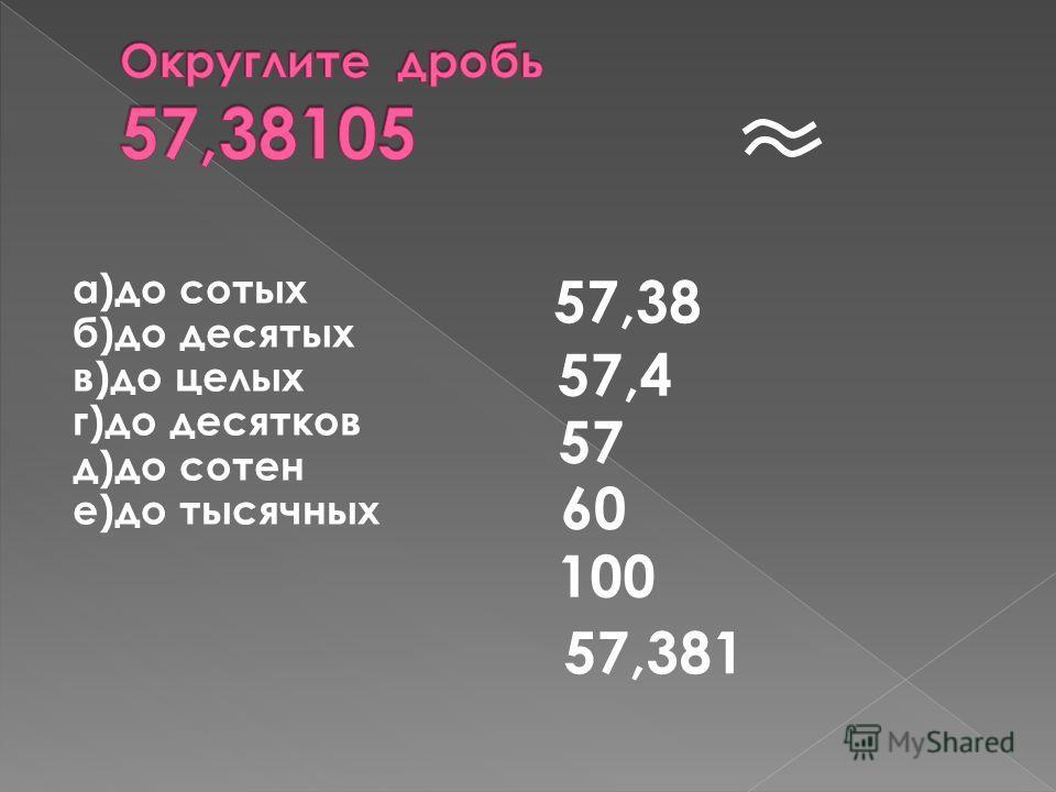 1) 5,67 > 5,76 2) 3,08 < 3,0808 3) 0,4609 < 0,0046 4) 3,420 > 3,240 5) 0,002 > 0,200