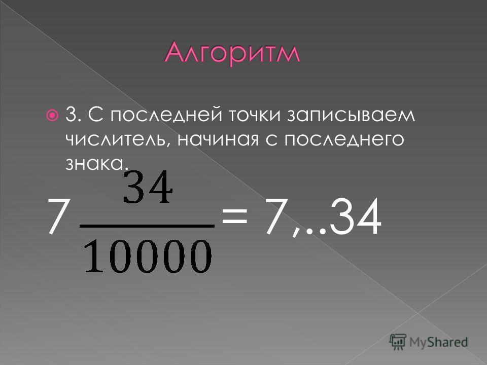 2. После запятой поставим столько точек, сколько нулей в знаменателе дробной части 7 = 7,….