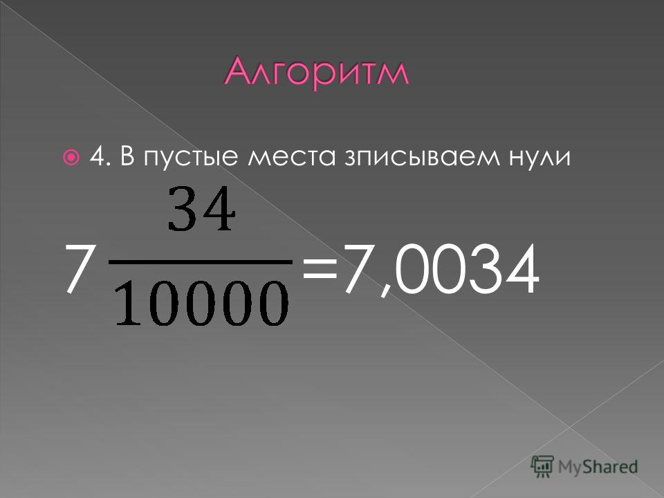 3. С последней точки записываем числитель, начиная с последнего знака. 7 = 7,..34