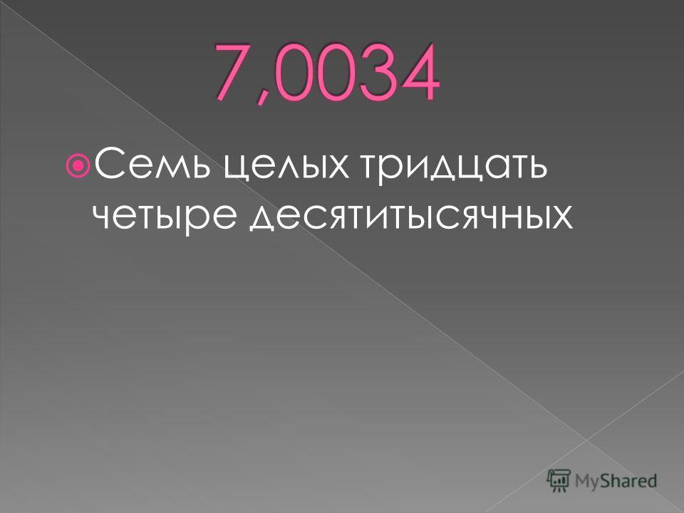 4. В пустые места зписываем нули 7 =7,0034
