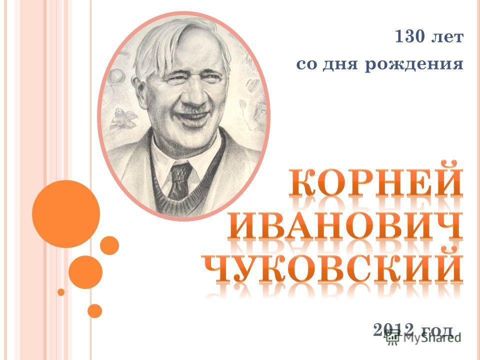 130 лет со дня рождения 2012 год