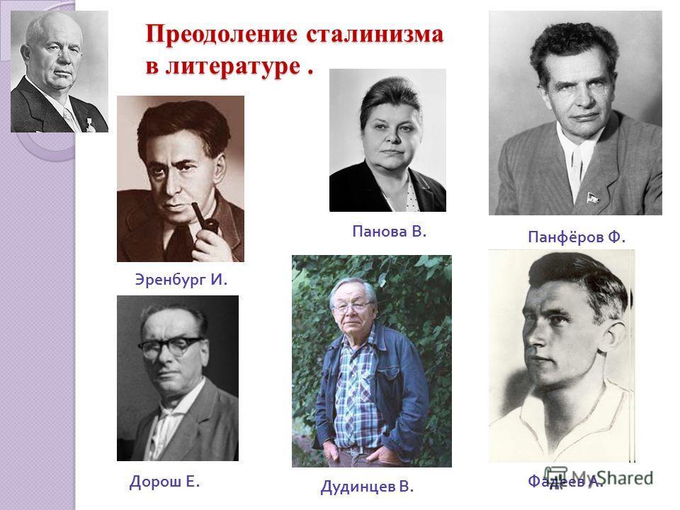 Преодоление сталинизма в литературе. Эренбург И. Панова В. Панфёров Ф. Дудинцев В. Фадеев А. Дорош Е.