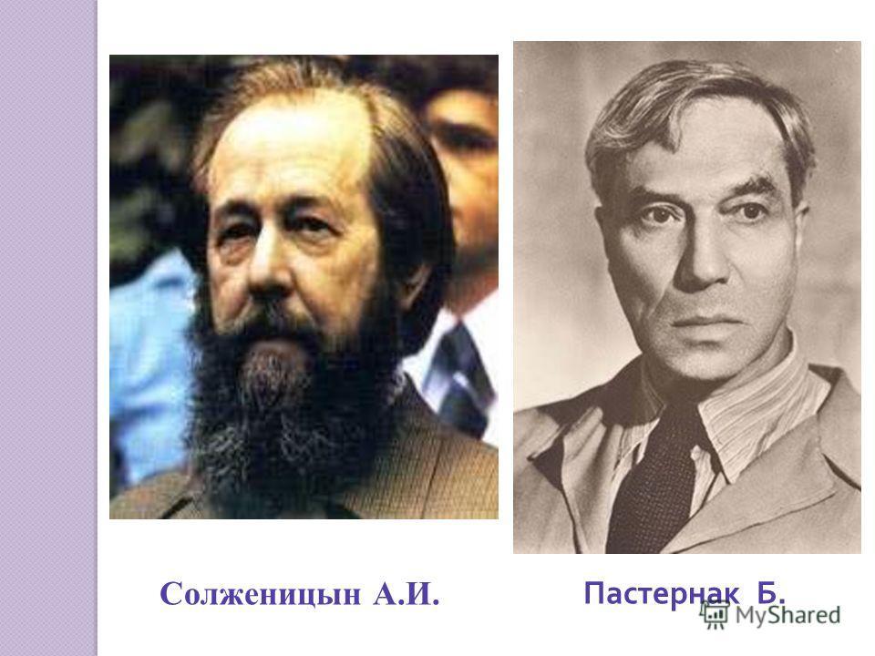 Солженицын А.И. Пастернак Б.