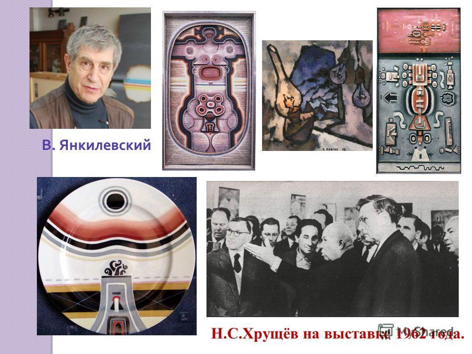В. Янкилевский Н.С.Хрущёв на выставке 1962 года.