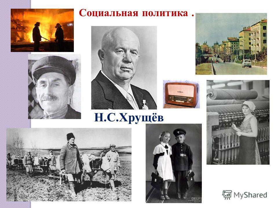 Н.С.Хрущёв Социальная политика.