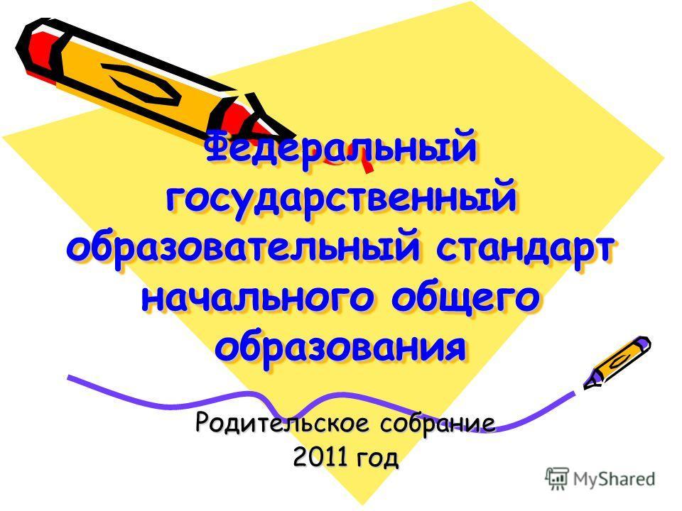 Федеральный государственный образовательный стандарт начального общего образования Родительское собрание 2011 год