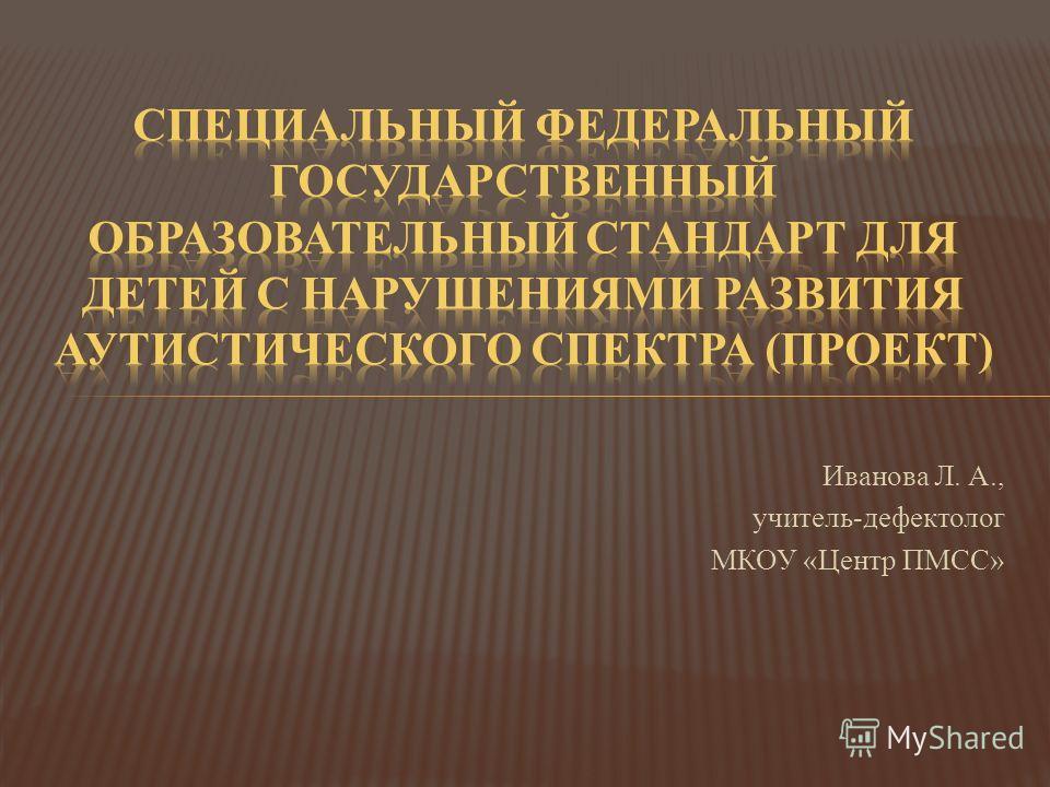 Иванова Л. А., учитель-дефектолог МКОУ «Центр ПМСС»