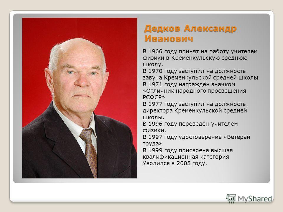 Дедков Александр Иванович В 1966 году принят на работу учителем физики в Кременкульскую среднюю школу. В 1970 году заступил на должность завуча Кременкульской средней школы В 1971 году награждён значком «Отличник народного просвещения РСФСР» В 1977 г