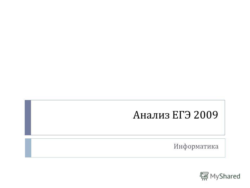 Анализ ЕГЭ 2009 Информатика