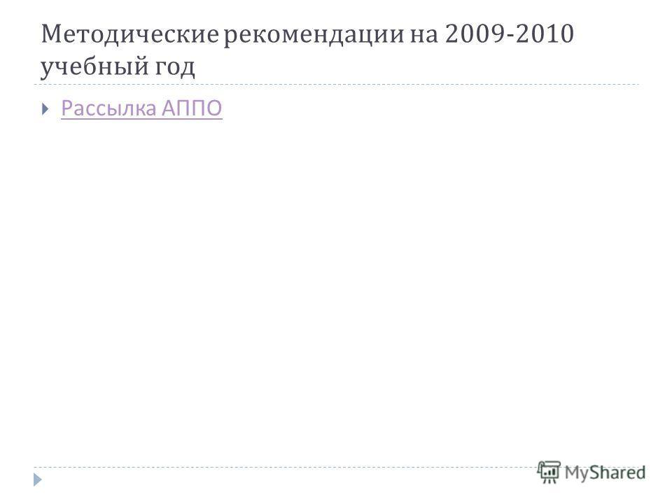 Методические рекомендации на 2009-2010 учебный год Рассылка АППО Рассылка АППО
