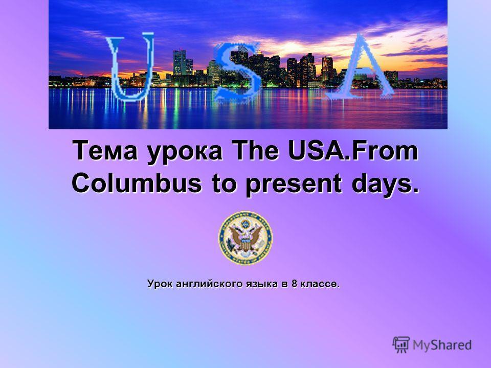 Тема урока The USA.From Columbus to present days. Урок английского языка в 8 классе.
