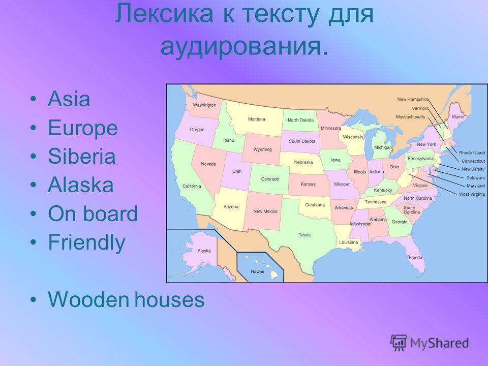 Лексика к тексту для аудирования. Asia Europe Siberia Alaska On board Friendly Wooden houses
