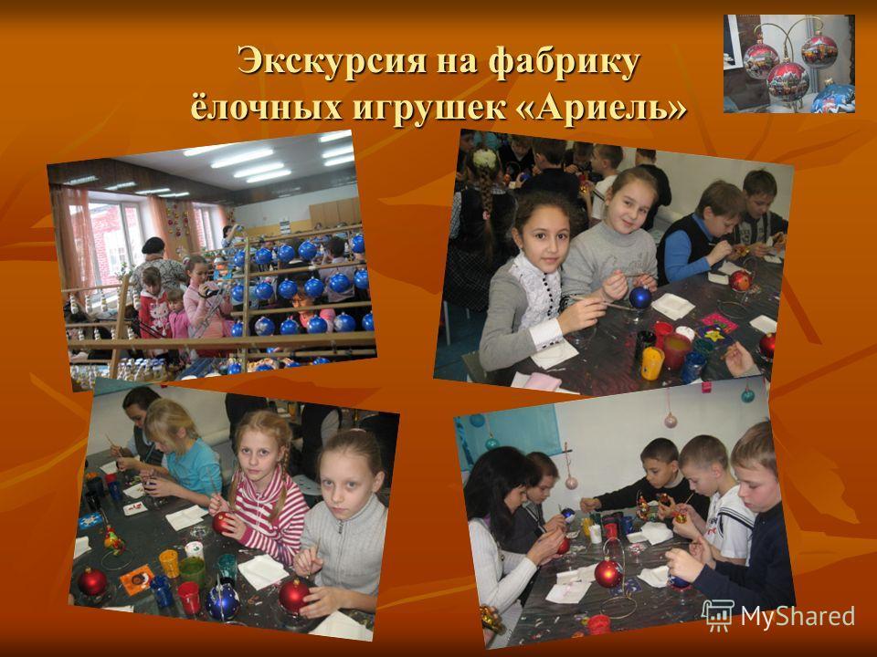 Экскурсия на фабрику ёлочных игрушек «Ариель»