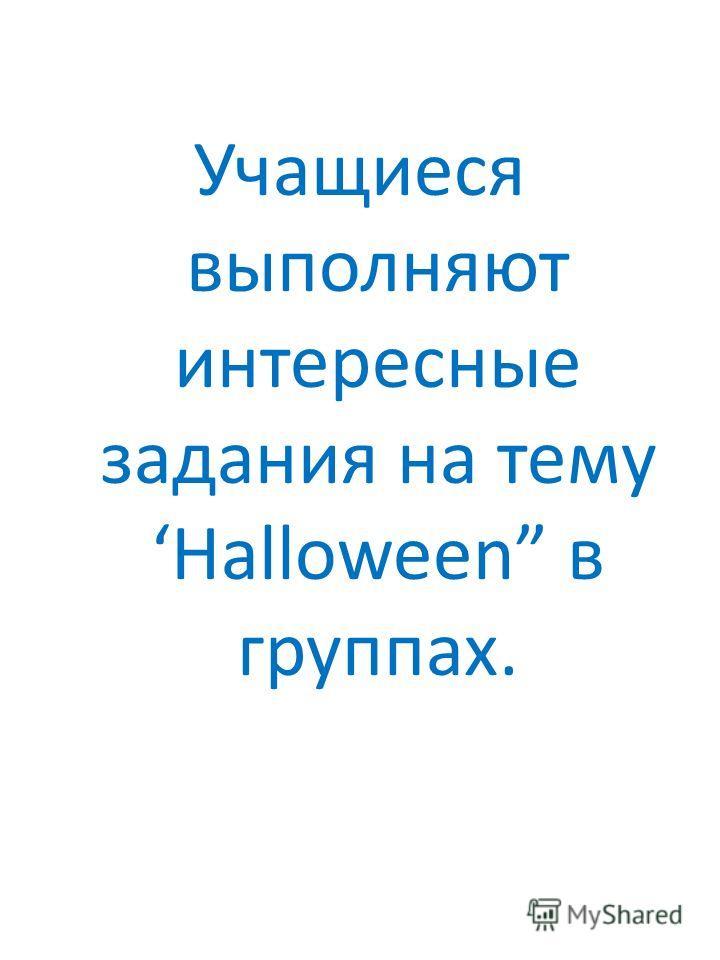 Учащиеся выполняют интересные задания на тему Halloween в группах.