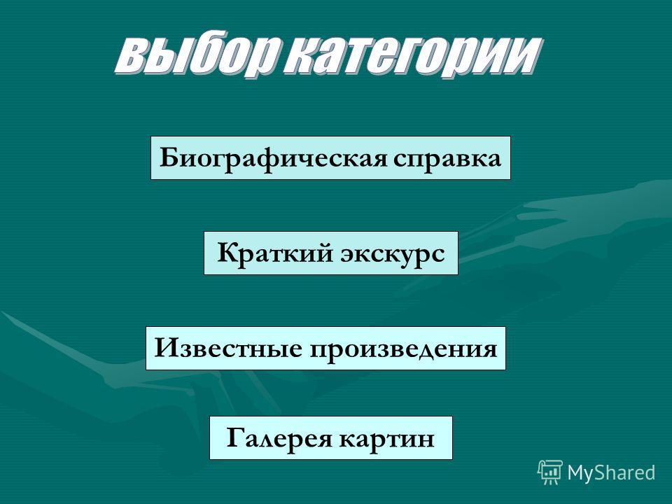 Биографическая справка Краткий экскурс Известные произведения Галерея картин