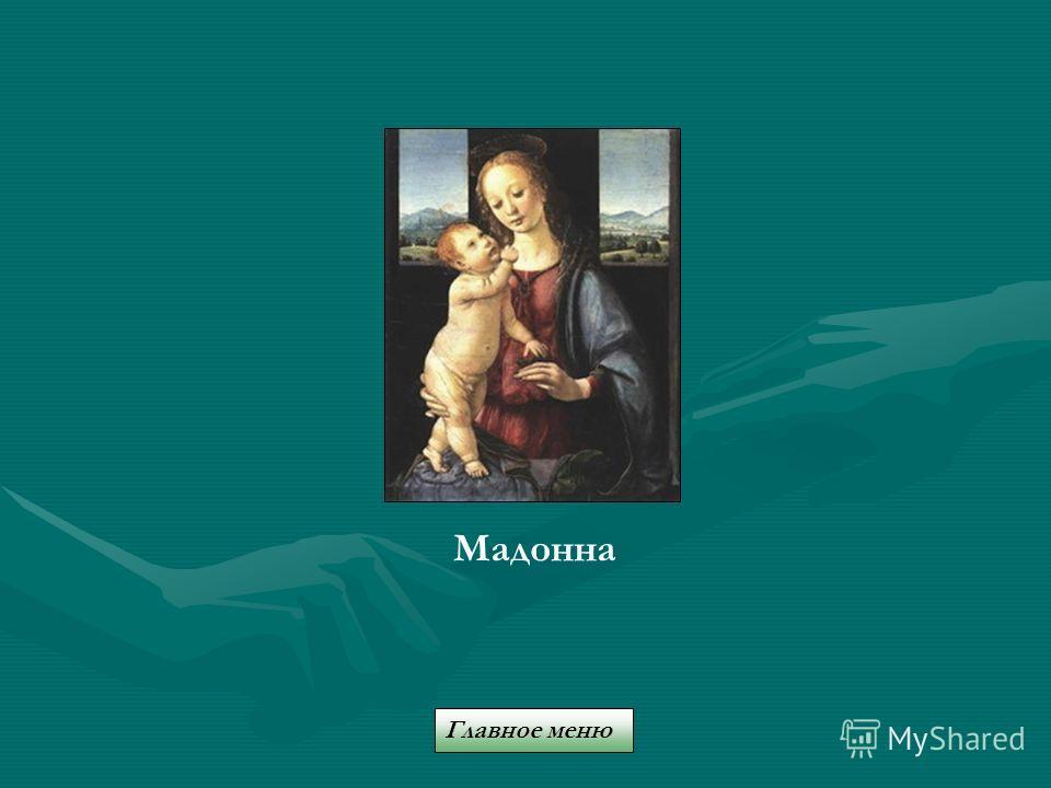 Мадонна Главное меню