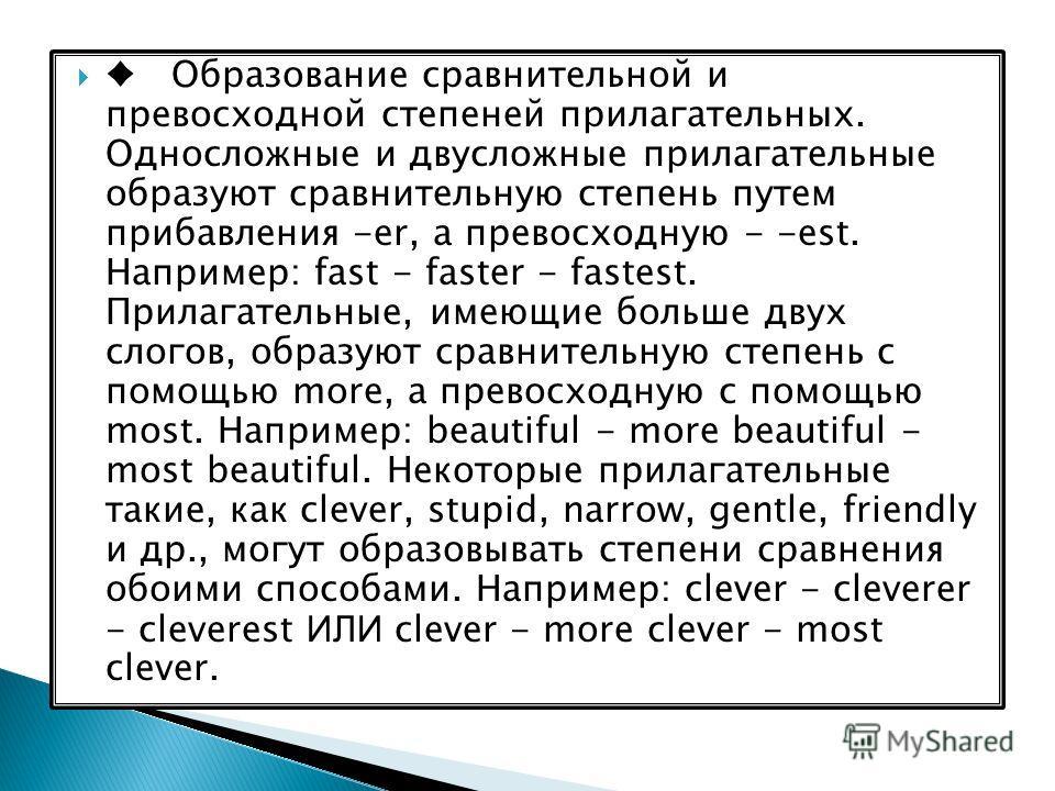Прилагательные имеют две степени сравнения: сравнительную (comparative) и превосходную (superlative). Сравнительная степень + than используется для сравнения двух людей или предметов. Например: Тот is taller than Richard. Russia is larger than Austra