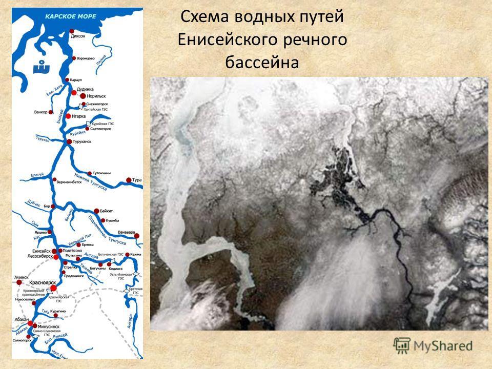 Схема водных путей Енисейского речного бассейна