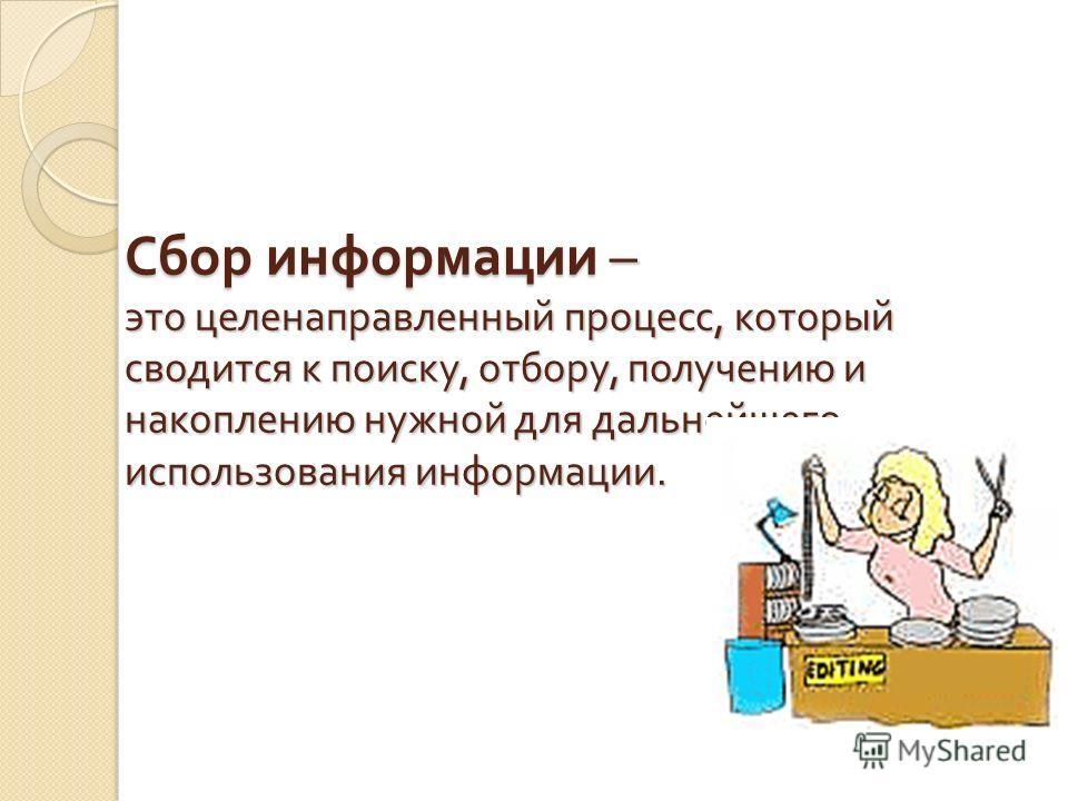 В информатике к информационным процессам относят : Поиск информации ; Отбор информации ; Хранение информации ; Передача информации ; Кодирование информации ; Обработка информации ; Защита информации.