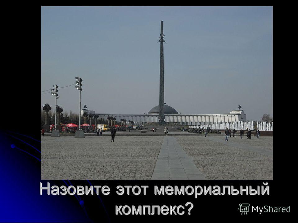 Назовите этот мемориальный комплекс?