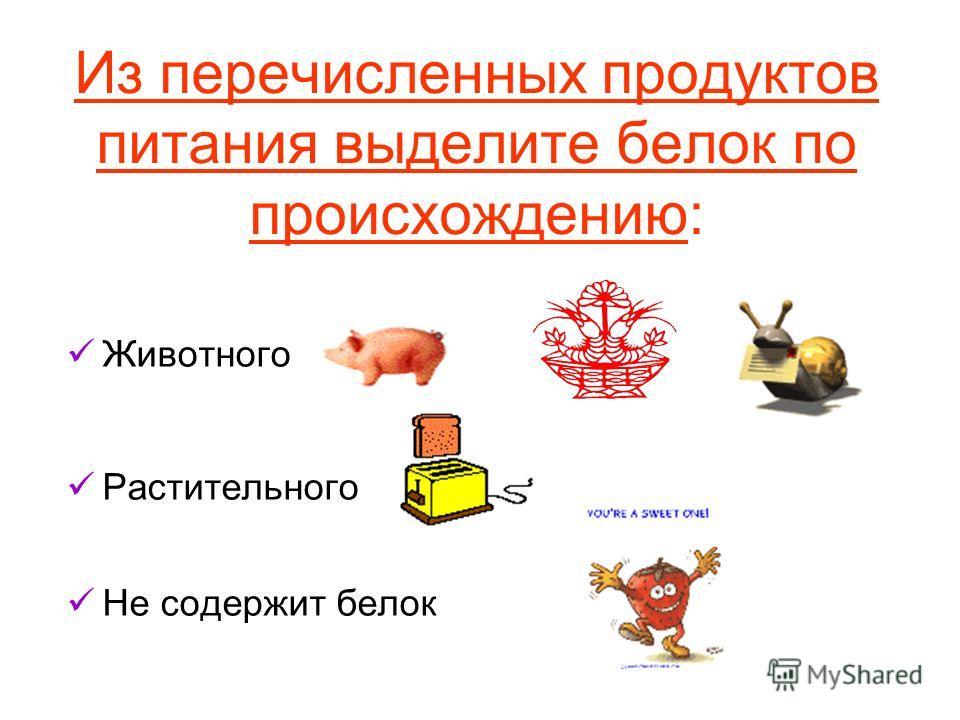 Животного Растительного Не содержит белок