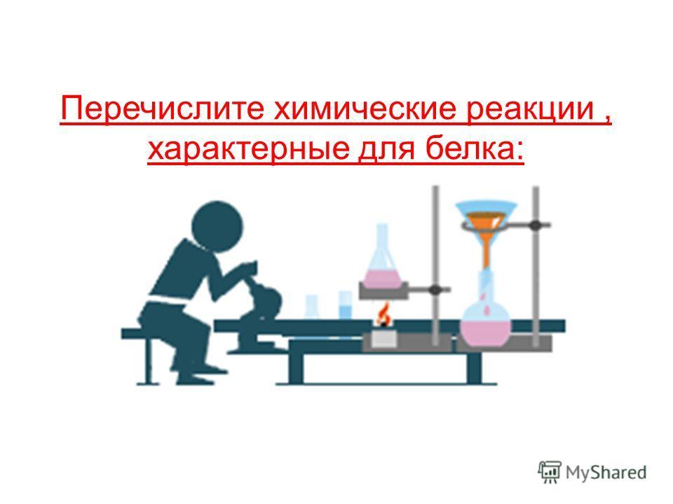 Перечислите химические реакции, характерные для белка: