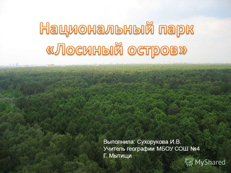Выполнила: Сухорукова И.В. Учитель географии МБОУ СОШ 4 Г. Мытищи