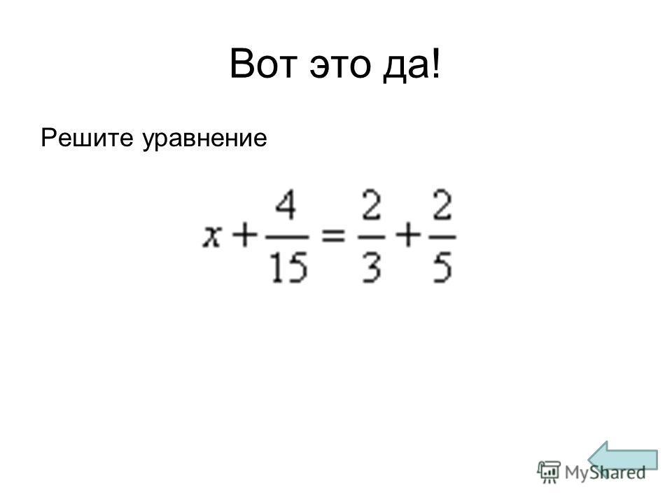 Вот это да! Решите уравнение