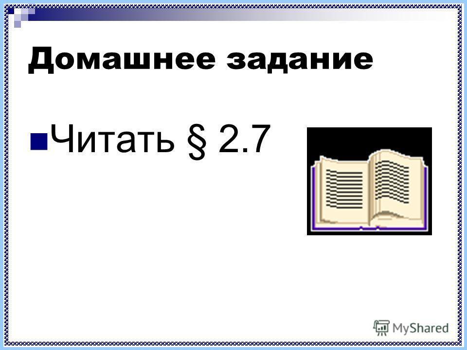 Домашнее задание Читать § 2.7
