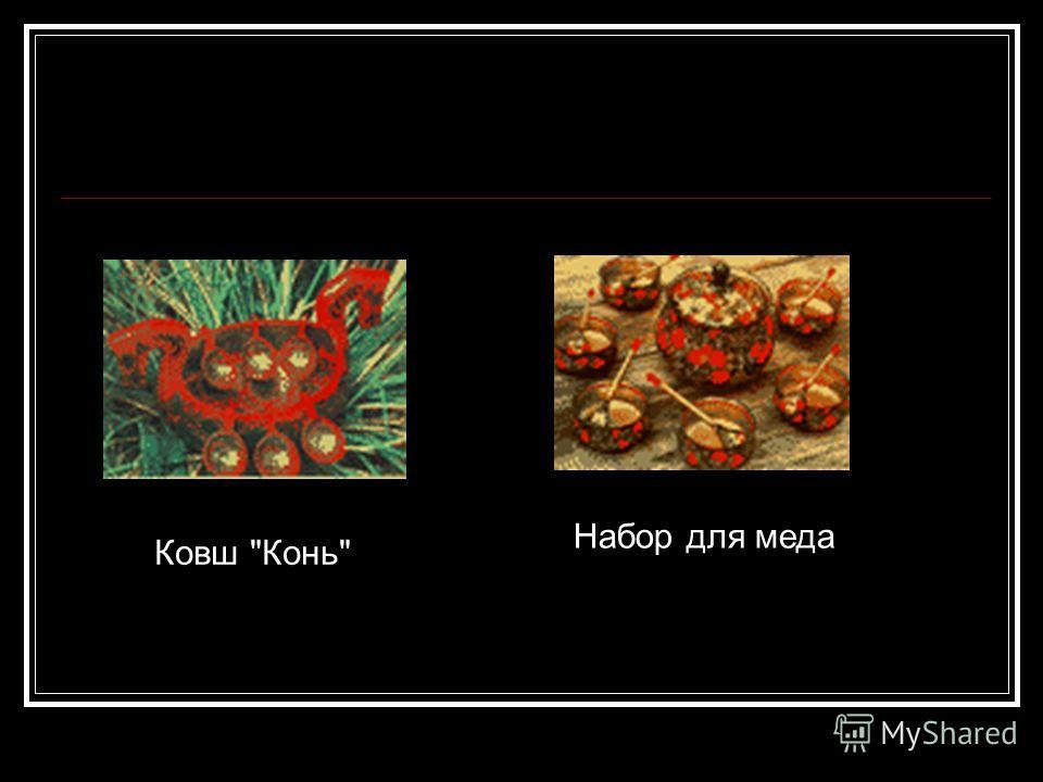 Ковш Конь Набор для меда