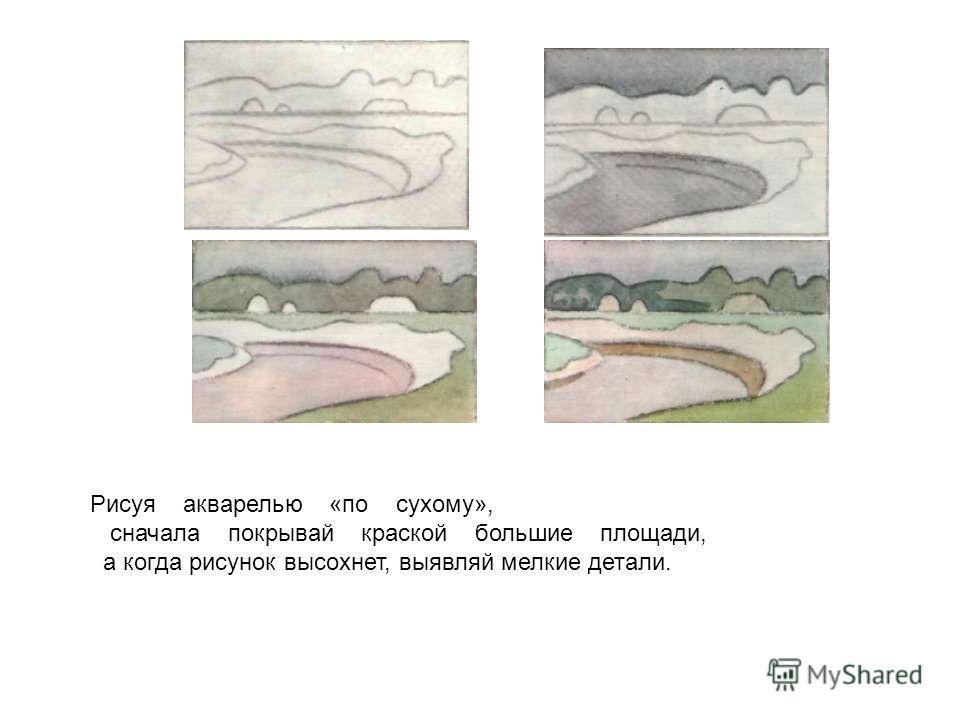 Рисуя акварелью «по сухому», сначала покрывай краской большие площади, а когда рисунок высохнет, выявляй мелкие детали.